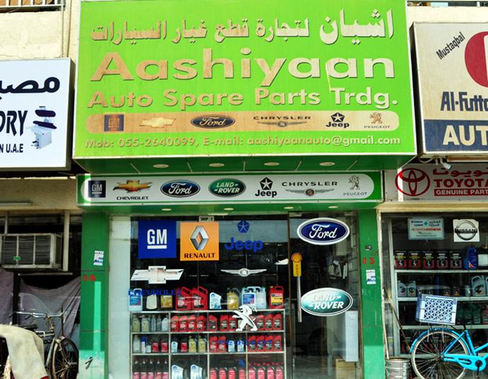 Ajman Mobile Shops